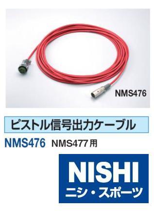 NISHI(ニシ・スポーツ)NMS476 【その他備品】 ピストル信号出力ケーブル(NMS477用)