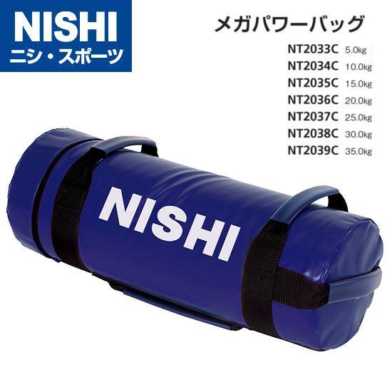 NISHI(ニシ・スポーツ)NT2035C 【トレーニング&フィットネス】 メガパワーバッグ 15.0kg
