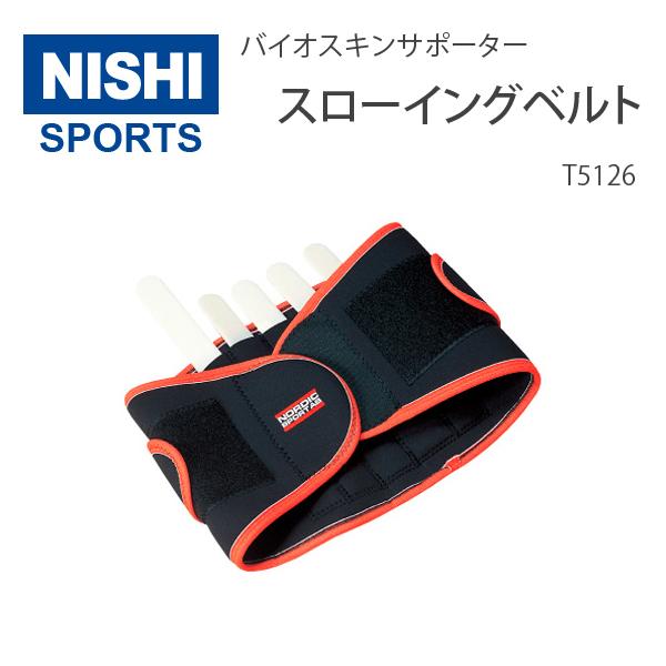 NISHI ニシ スポーツ サポーター スローイングベルト ノルディック T5126