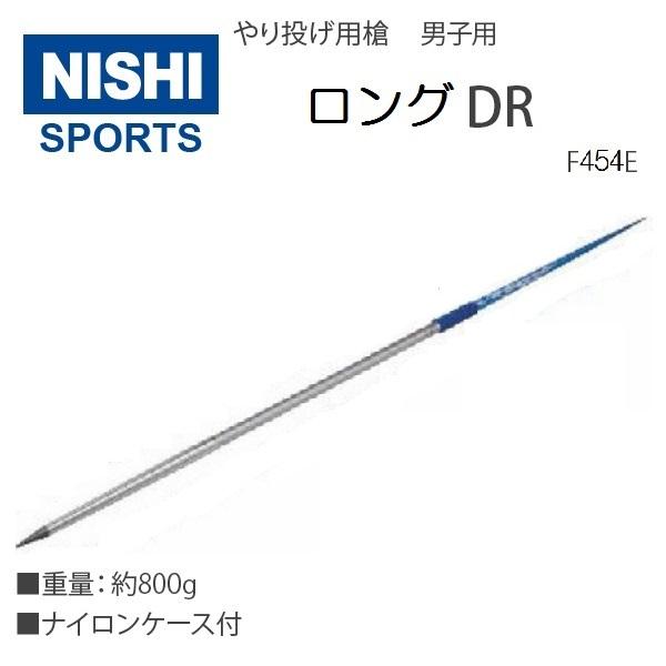 NISHI ニシ・スポーツ F454E やり ロングDR 70m 男子用 直送品 9%OFF!! 送料無料!!