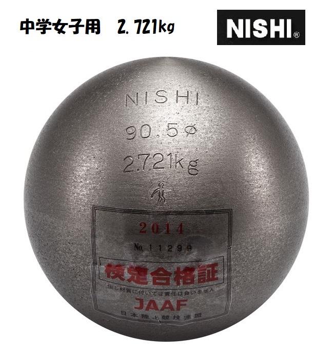JAAF検定品 砲丸 中学女子用 2.721kg 直径90.5mm F254 ニシ・スポーツ NISHI