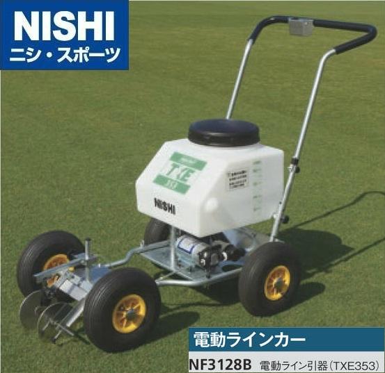 ニシ・スポーツ 電動ライン引器 TXE353 NISHI 直送品4 NF3128B グラウンド スタジアム 芝 競技場 必備器具 ペイント