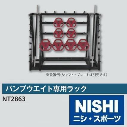 NISHI ニシ スポーツ NT2863 パンプウエイト専用ラック