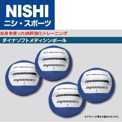 NISHI ニシスポーツ ダイナマックスソフトメディシンボール 合成皮革 ナイロン製 3kg 直径35cm 10%OFF NT5813A (T5813 後継品) 体幹 トレーニング