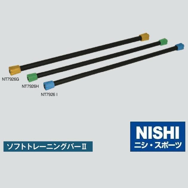 NISHI ニシ スポーツ NT7926G 5kg ソフトトレーニングバー2