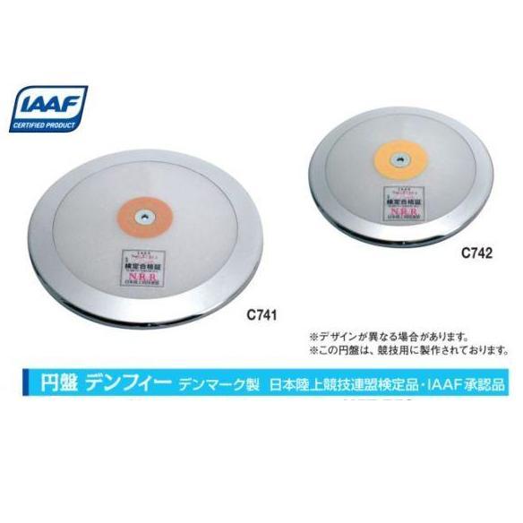 NISHI(ニシ・スポーツ)C742 【陸上競技】 円盤 デンフィー ユルゲンシュルツ 1.0kg