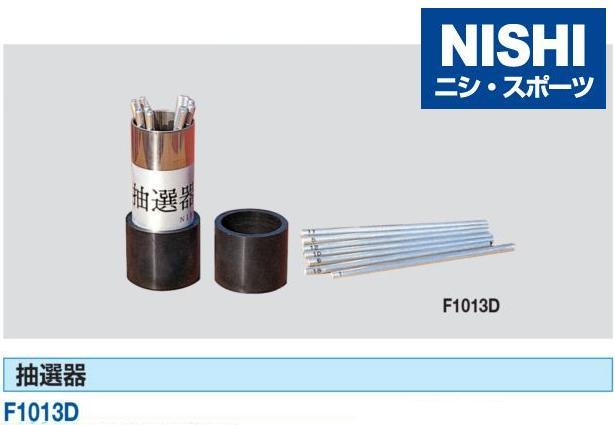 ニシスポーツ 抽選器 F1013D 10%OFF NISHI 陸上