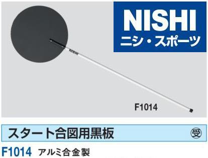 NISHI(ニシ・スポーツ)F1014【必備器具】【必備器具】 スタート合図用黒板, バラエティーミート アサヒ:8aae3bda --- rakuten-apps.jp