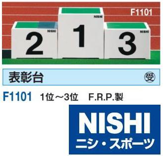 NISHI(ニシ・スポーツ)表彰台 1位~3位 F.R.P.製 F1101 受注生産品 (セット販売)【陸上競技用備品】
