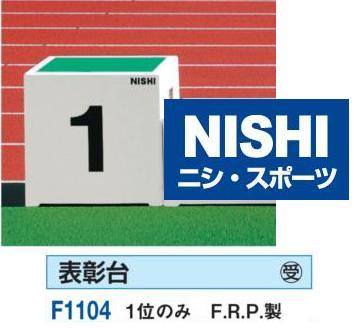 NISHI(ニシ・スポーツ)F1104 【陸上競技用備品】 表彰台 1位のみ F.R.P.製 (個別販売)