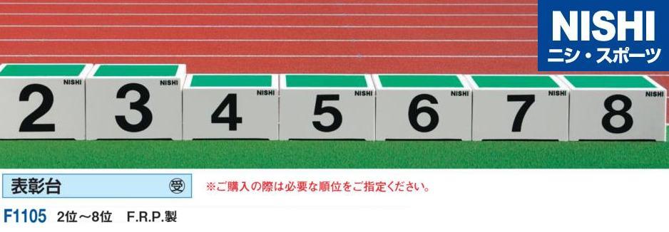NISHI(ニシ・スポーツ)F1105 【陸上競技用備品】 表彰台 2位~8位 F.R.P.製 (個別販売)