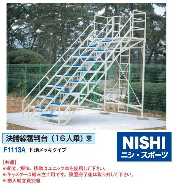 NISHI(ニシ・スポーツ)F1113A 【陸上競技用備品】 決勝線審判台 (16人乗) 下地メッキタイプ