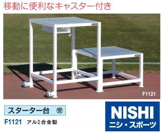 NISHI(ニシ・スポーツ)F1121 【陸上競技用備品】 スターター台 アルミ合金製