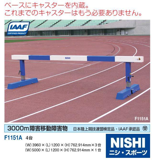 NISHI(ニシ・スポーツ)F1151A 【陸上競技】 3000m障害移動障害物 高さ調節式 日本陸上競技連盟検定品・IAAF承認品
