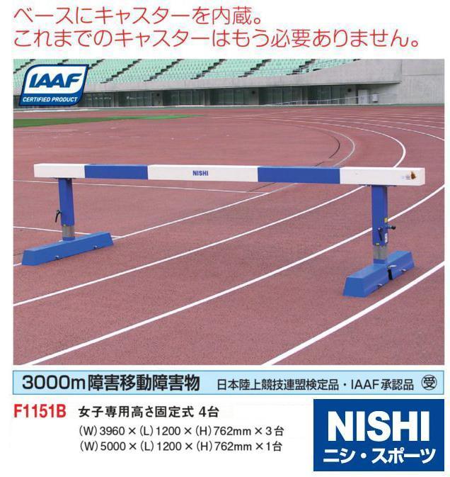 NISHI(ニシ・スポーツ)F1151B 【陸上競技】 3000m障害移動障害物 女子専用高さ固定式4台 日本陸上競技連盟検定品・IAAF承認品
