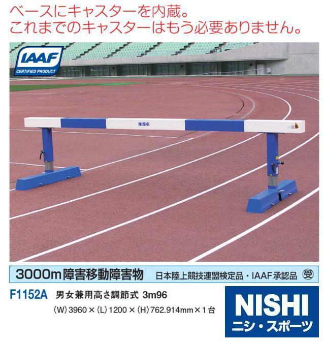 NISHI(ニシ・スポーツ)F1152A 【陸上競技】 3000m障害移動障害物 男女兼用高さ調節式 3m96 日本陸上競技連盟検定品・IAAF承認品