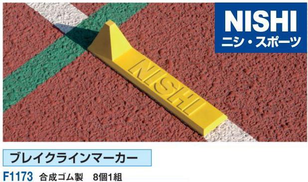 NISHI(ニシ・スポーツ)F1173 【陸上競技用備品】 ブレイクラインマーカー