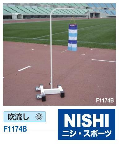 NISHI(ニシ・スポーツ)F1174B 【陸上競技用備品】 吹流し