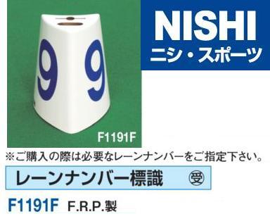 ニシ・スポーツ レーンナンバー標識 F.R.P.製 F1191F 受注生産品 陸上競技用備品 NISHI
