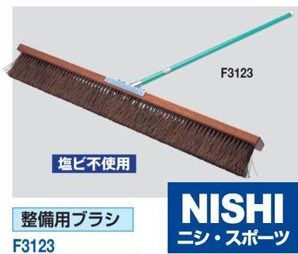 NISHI ニシ・スポーツ 整備用ブラシ F3123 10%OFF!!