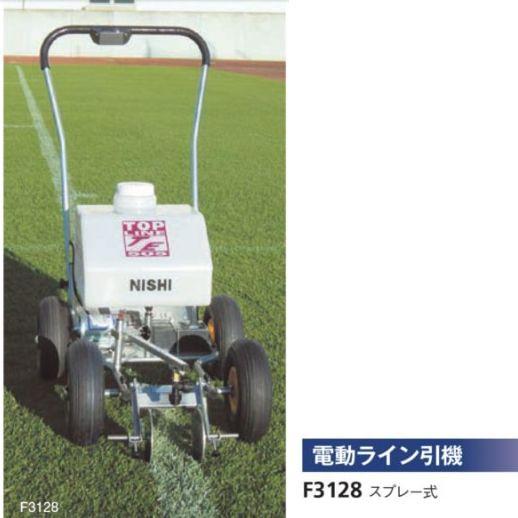 NISHI(ニシ・スポーツ)F3128 【グランド用品】 電動ライン引機 スプレー式
