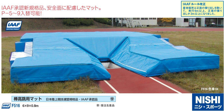 NISHI(ニシ・スポーツ)F516 【陸上競技】 棒高跳用マット
