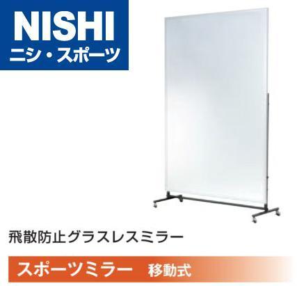NISHI(ニシ・スポーツ)G2223 【トレーニング】 スポーツミラー 移動式 ミラー面 W1500×H1800mm