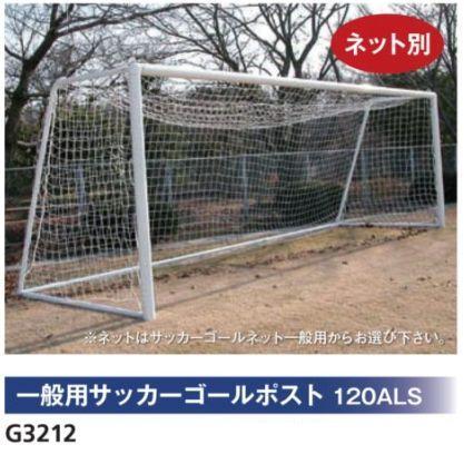 NISHI ニシ・スポーツ サッカーゴールポスト 一般用 G3212 受注生産・直送品 グランド用品