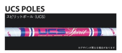 NISHI ニシスポーツ CU475 棒高跳用ポール UCS スピリットポール 4.75m 直送品 16%OFF 送料無料!!