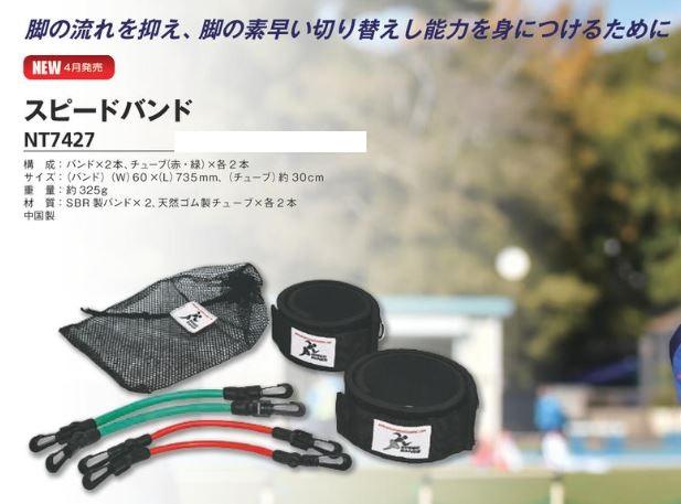 NISHI ニシスポーツ スピードバンド NT7427 陸上競技 スピード チューブ トレーニング アジリティ スプリント