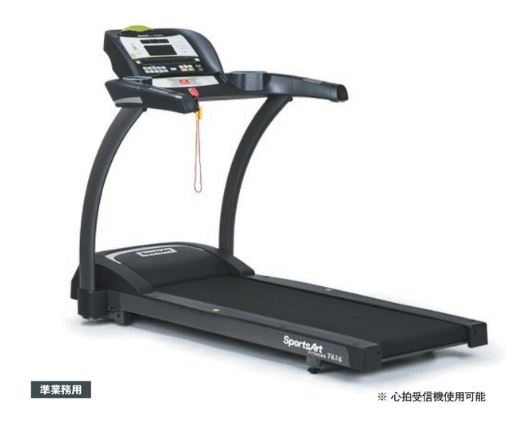 トレッドミル T616H NISHI ニシスポーツ NT3344D 受注生産品 10%OFF トレーニング フィットネス ランニングマシーン