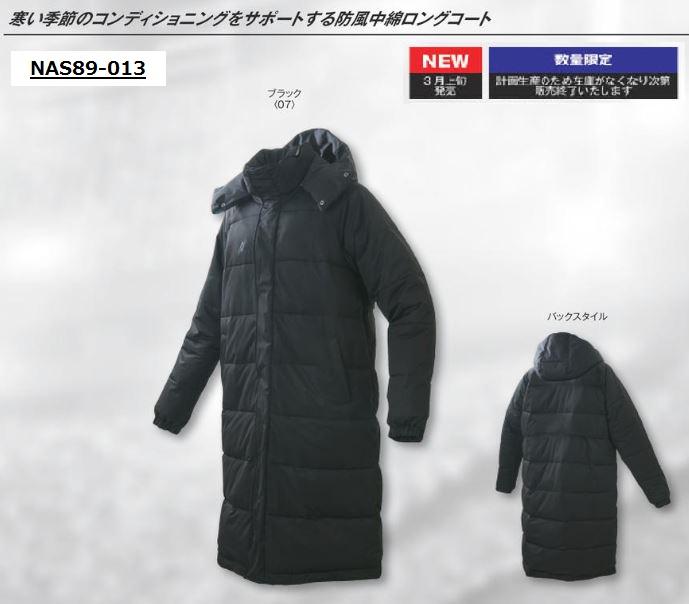NISHI ニシスポーツ サーモロングコート 早期割引 15%OFF!! NAS89-013 防寒 防風 フード コート ベンチコート