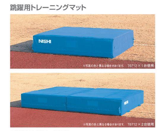 ニシスポーツ 走高跳用トレーニングマット L3000×H500 T6712 受注生産・直送品 15%OFF!! NISHI 陸上競技