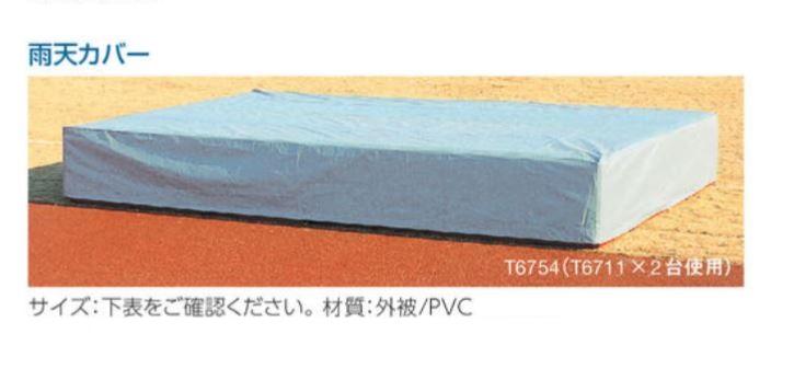NISHI(ニシ・スポーツ)T6752 【陸上競技】 雨天カバー 1個用 W2000【T6712(D3000×H500mm)用】