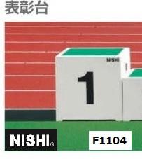 ニシ・スポーツ 表彰台 1位 1台 受注生産・直送品 送料無料 F1104 陸上競技 トラック競技 大会設備 必備器具 NISHI
