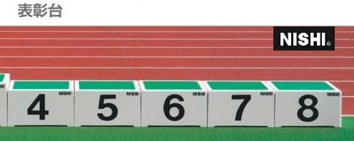 ニシ・スポーツ 表彰台 4~8位 1台 受注生産・直送品 送料無料 NF1106A 陸上競技 トラック競技 大会設備 必備器具 NISHI