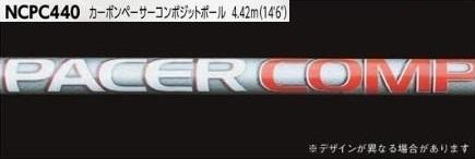 カーボンペーサーコンポジットポール 4.42m (14'6