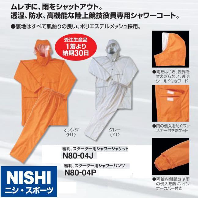 人気商品の NISHI(ニシ・スポーツ)N80-04J【ウェア】【ウェア】 シャワージャケット, リアン(雑貨とギフトのお店):b81d12f3 --- hortafacil.dominiotemporario.com