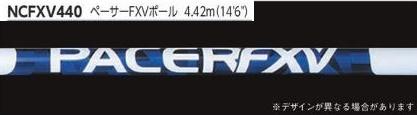 ペーサーFXVポール 4.42m (14'6