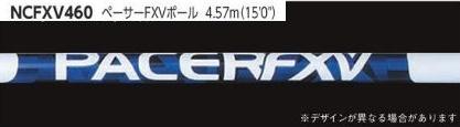 ペーサーFXVポール 4.57m (15'0