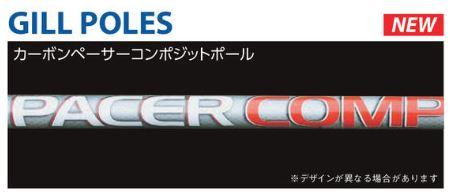 ニシスポーツ NCPC425 カーボン ペーサー コンポジット ポール 4.27m (14'0