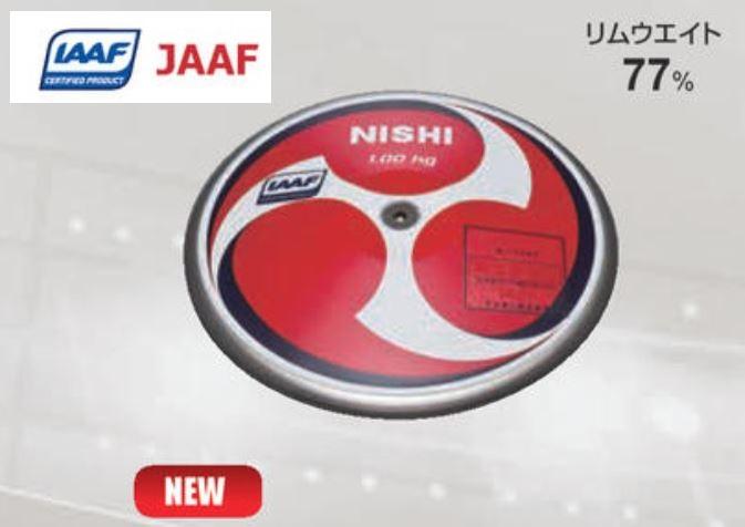 円盤 スーパーHMカーボン 女子用 1.000kg NF313 JAAF 検定品・IAAF 承認品 陸上競技 円盤投げ NISHI ニシスポーツ