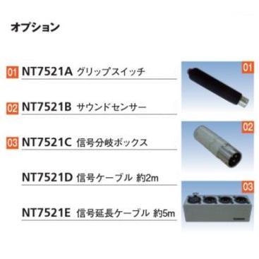 NISHI ニシスポーツ リアクタイム用 サウンドセンサー NT7521B 10%OFF! 受注生産品 陸上 トラック競技