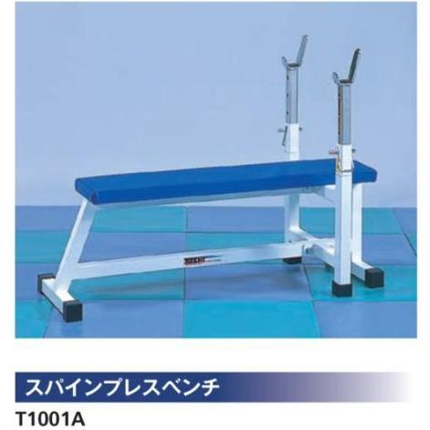 NISHI(ニシ・スポーツ)T1001A 【トレーニング】 スパインプレスベンチ 受注生産品