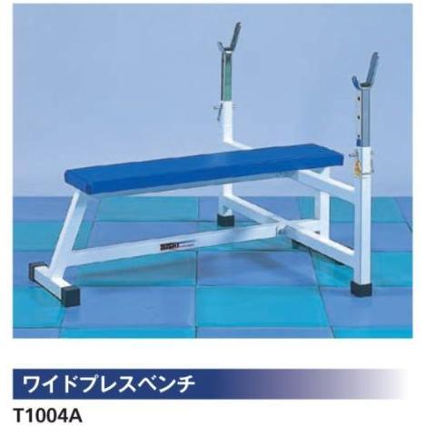 NISHI(ニシ・スポーツ)T1004A 【トレーニング】 ワイドプレスベンチ