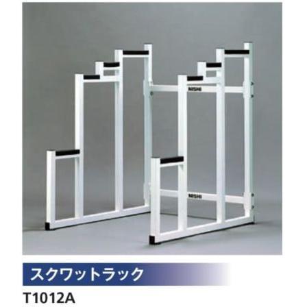 NISHI ニシ・スポーツ スクワットラック T1012A トレーニング