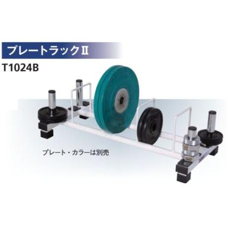 NISHI ニシ・スポーツ バーベルラック2 T1024B 10%OFF!! トレーニング
