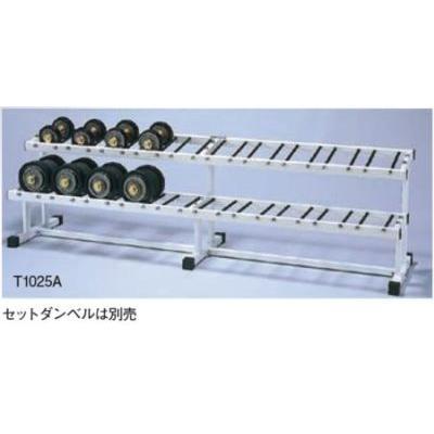 NISHI ニシ・スポーツ セットダンベル ラック 10組型 T1025A トレーニング 5%OFF!! 直送品