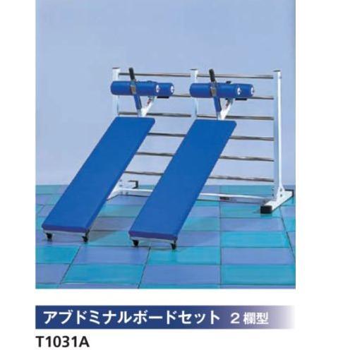 NISHI ニシ・スポーツ アブドミナルボードセット 2欄型 T1031A トレーニング