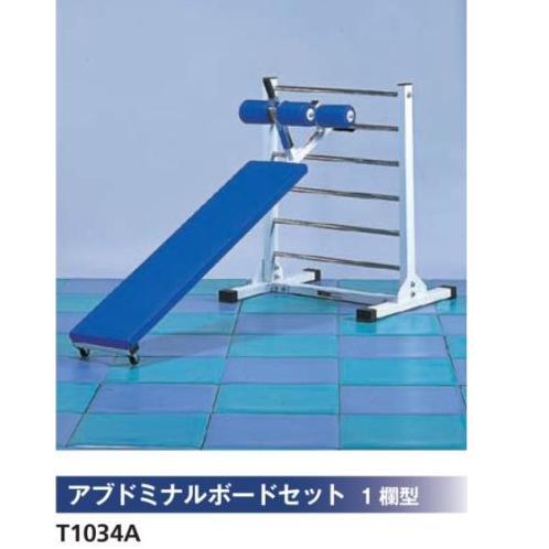 NISHI ニシ・スポーツ アブドミナルボードセット 1欄型 T1034A トレーニング